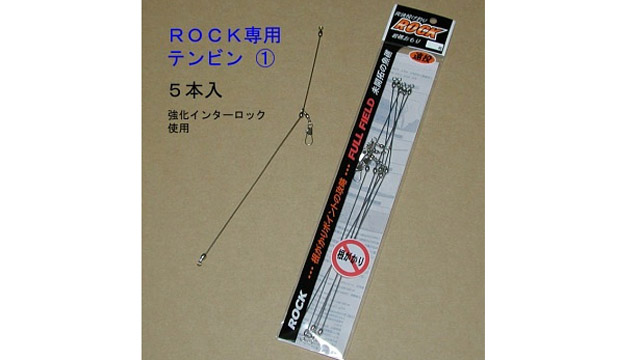 ROCK半遊動・全遊動テンビン(5本入り)