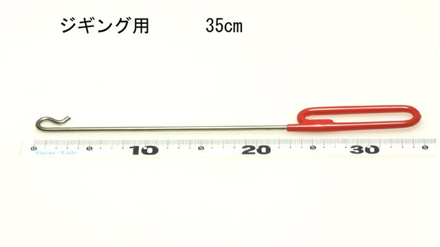 ジギング用 35cm