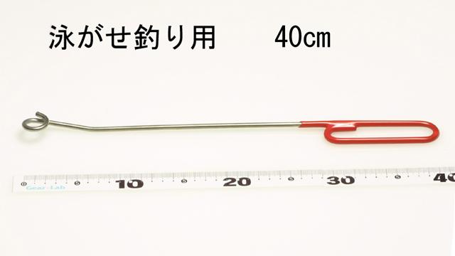 泳がせ釣り用 40cm