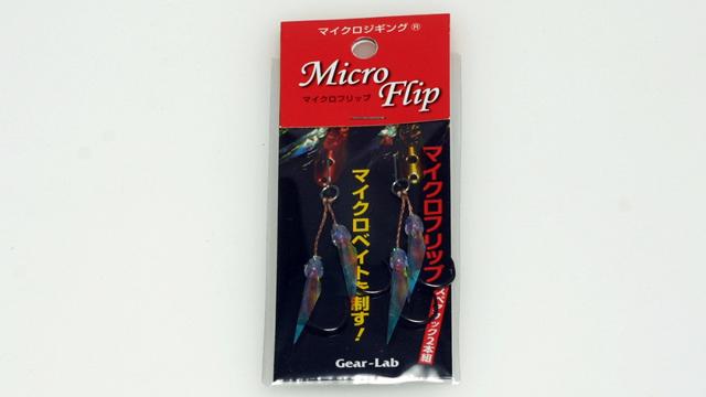 マイクロフリップスペアフック(2本入り)
